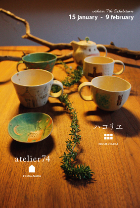 atelier74ハコリエ.jpg